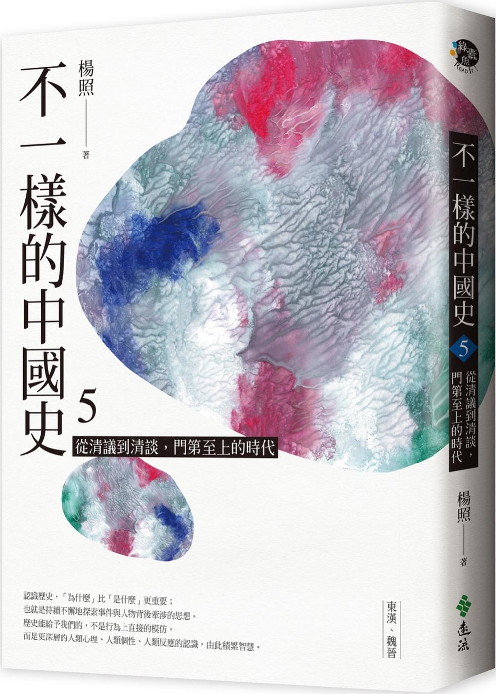 不一樣的中國史5:從清議到清談,門第至上的時代──東漢、魏晉