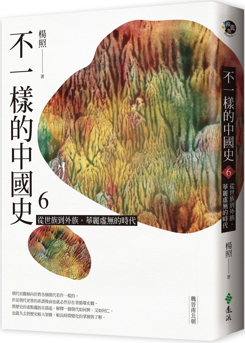 不一樣的中國史6:從世族到外族,華麗虛無的時代──魏晉南北朝