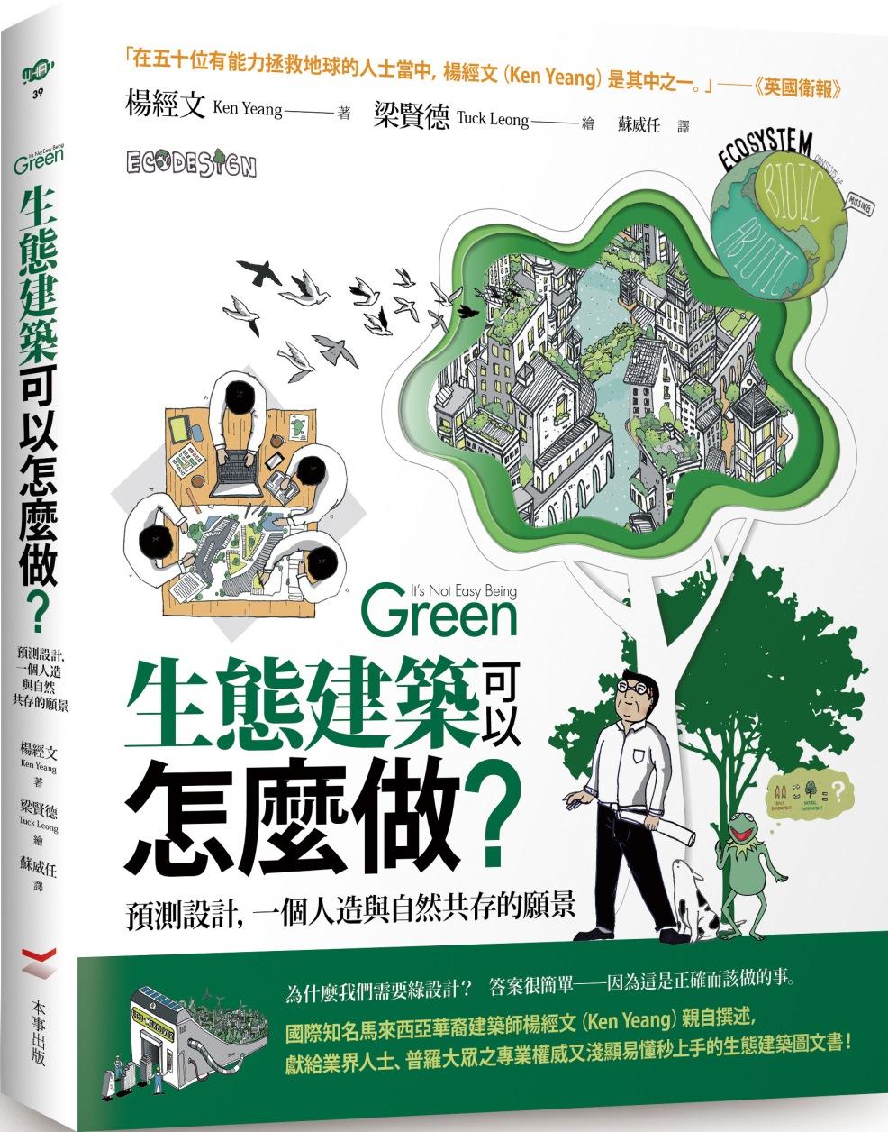 生態建築可以怎麼做?:預測設計...
