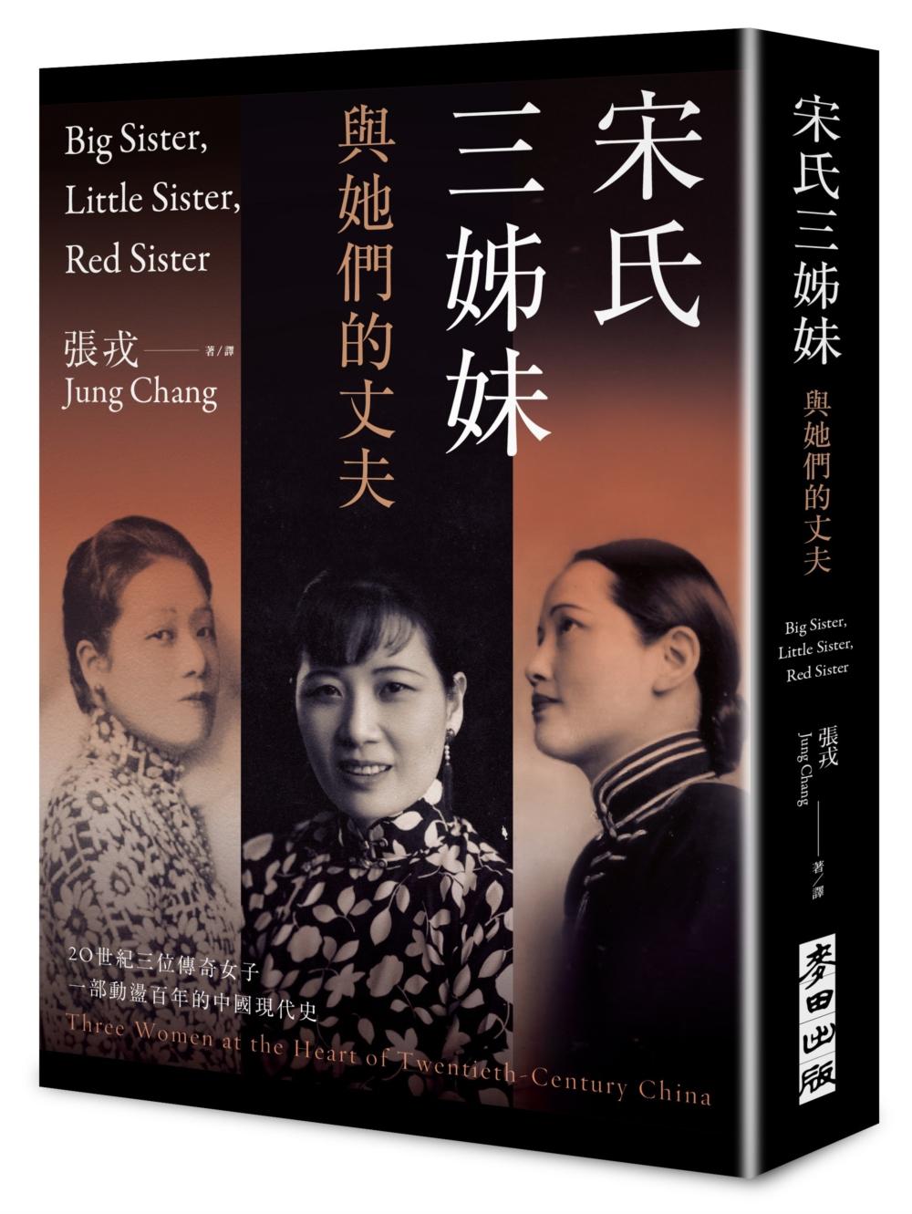 宋氏三姊妹與她們的丈夫:20世紀三位傳奇女子,一部動盪百年的中國現代史(作者親簽扉頁)
