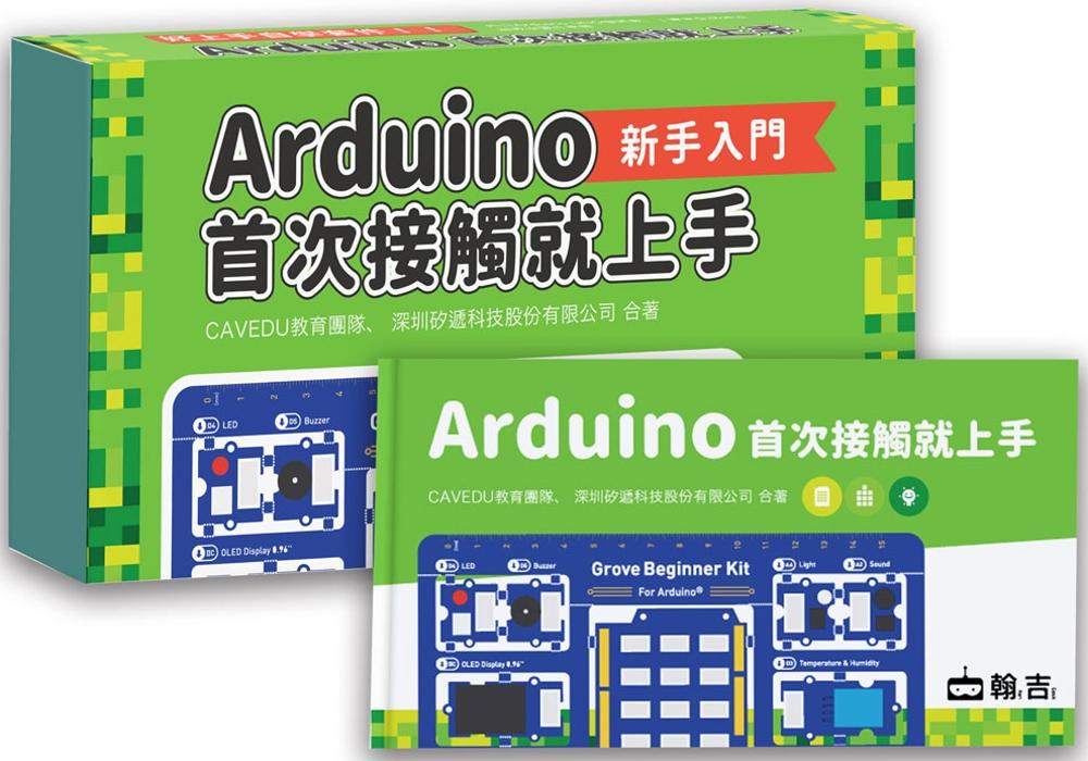 Arduino首次接觸就上手(...