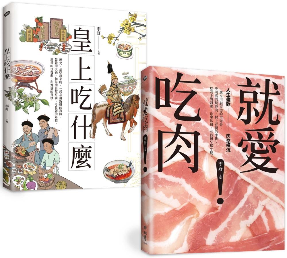 皇上愛吃肉:老饕作家李舒的主廚...