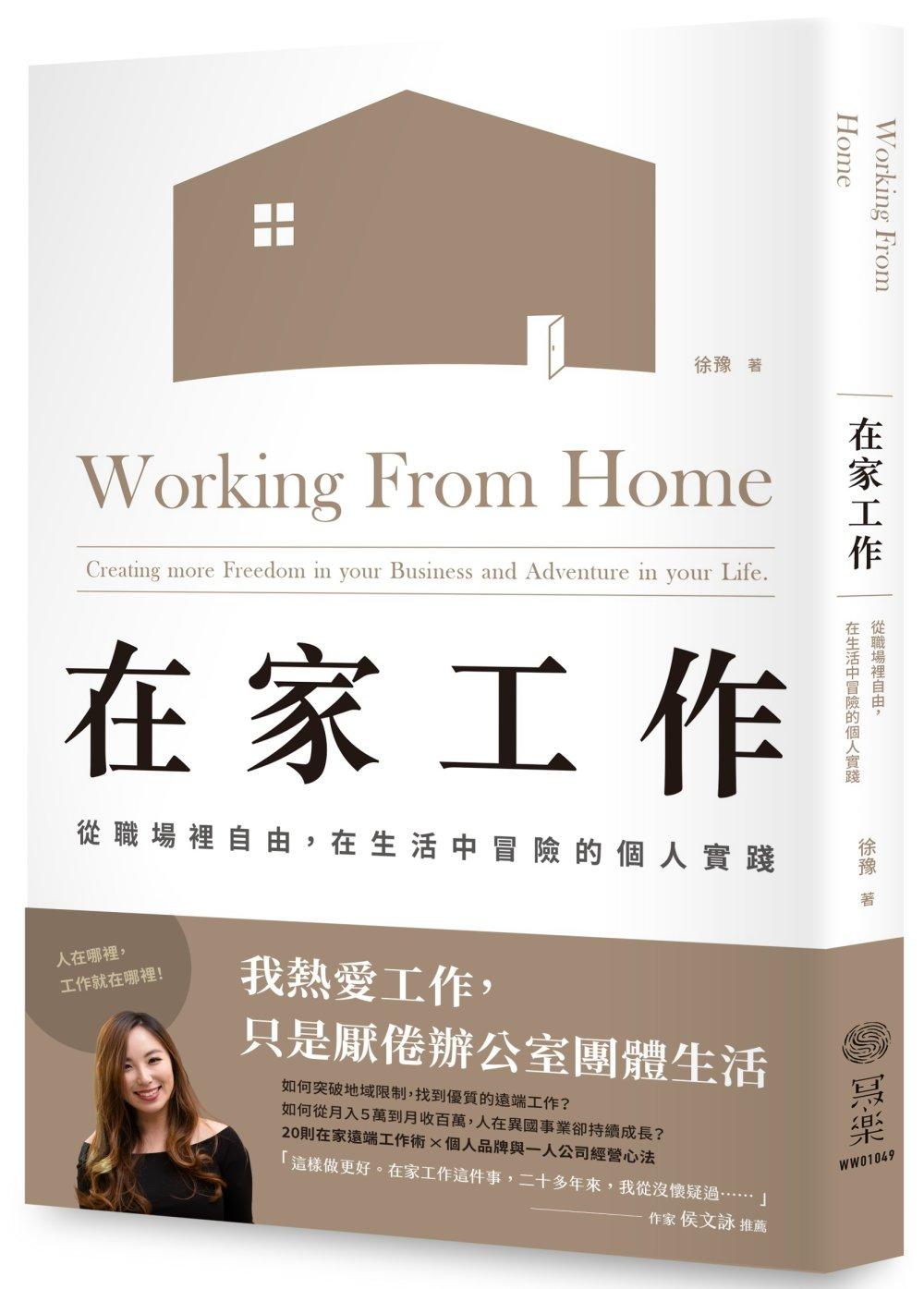 在家工作:從職場裡自由,在生活中冒險的個人實踐