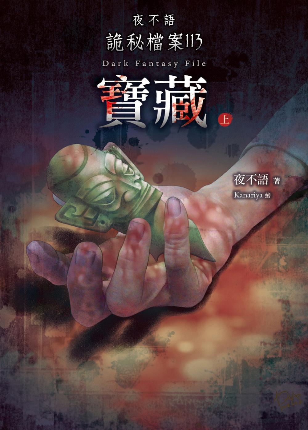夜不語詭秘檔案113:寶藏(上...