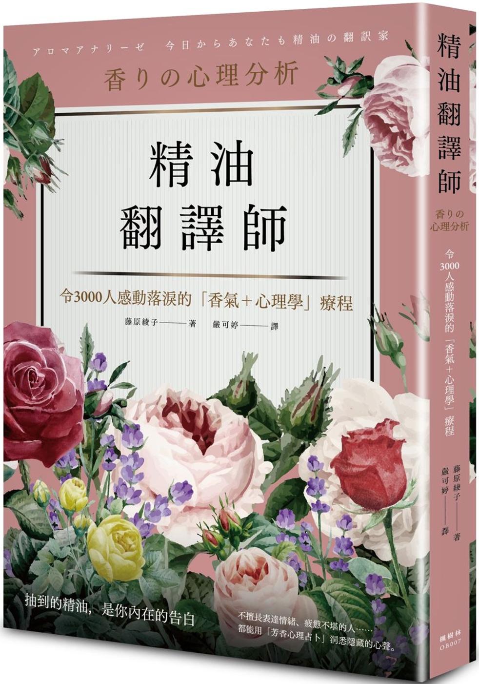 精油翻譯師(限台灣)