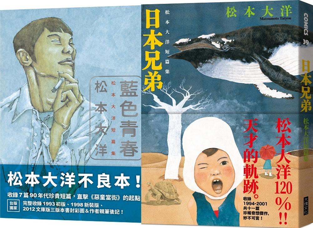 松本大洋短篇集限量套書:《藍色青春》+《日本兄弟》(加贈《日本兄弟》初版書衣海報!)