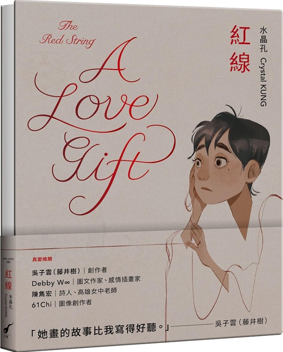 紅線:A Love Gift