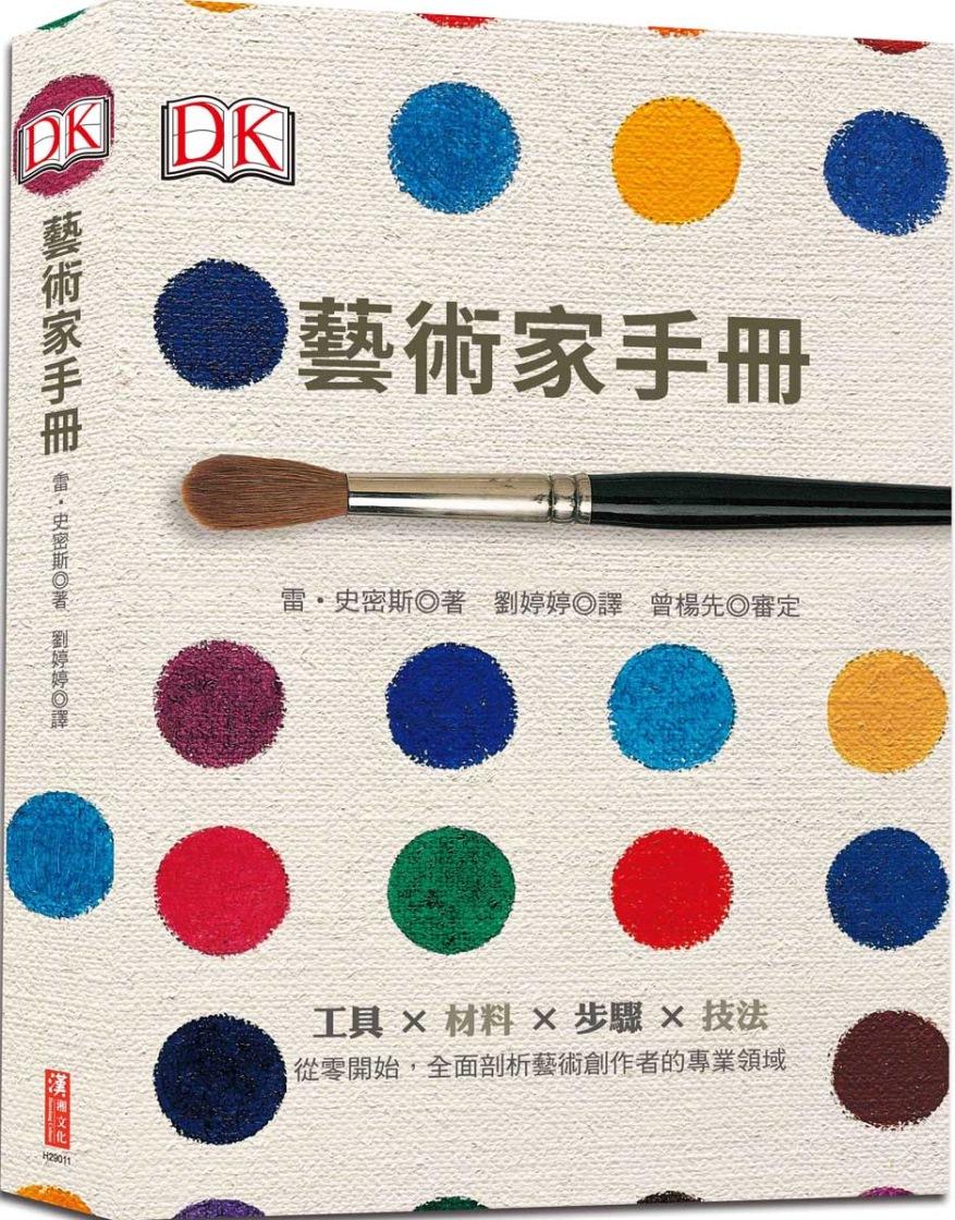 藝術家手冊:工具×材料×步驟×技法,從零開始,全面剖析藝術創作者的專業領域