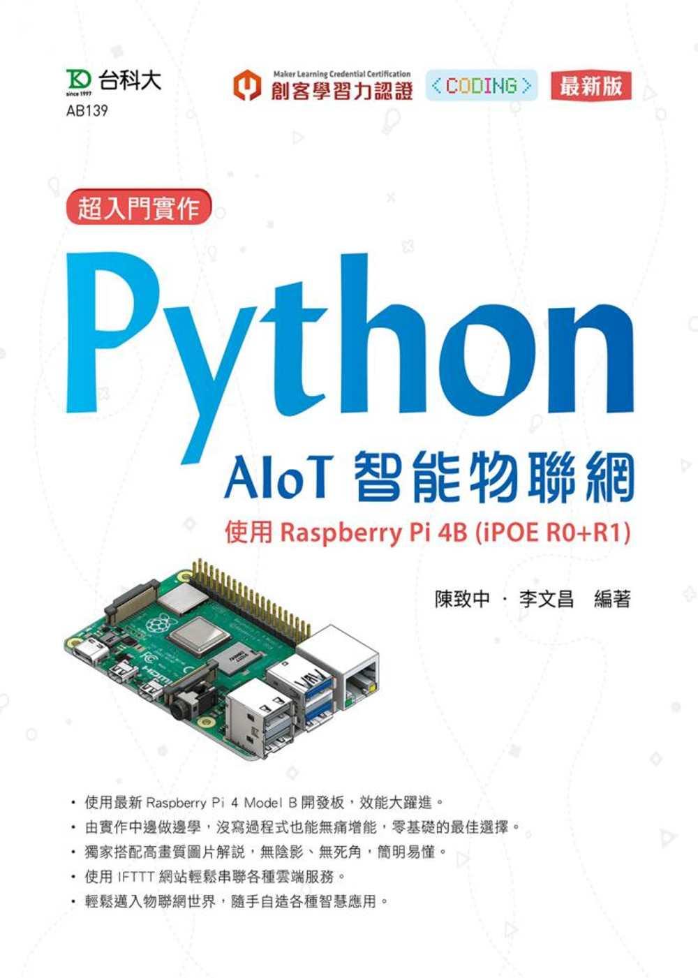 超入門實作 Python AI...