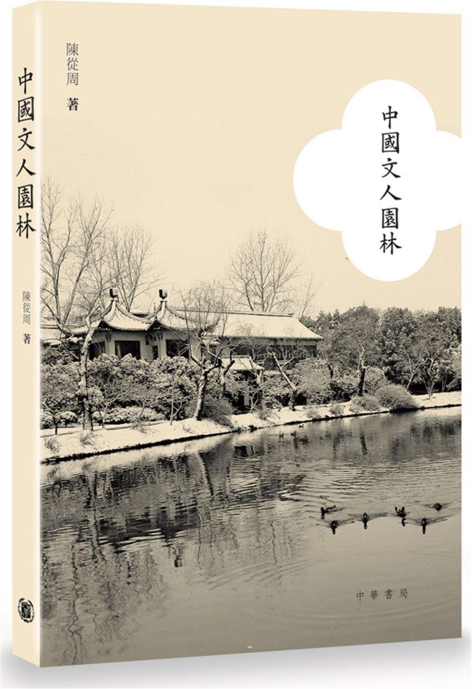 中國文人園林