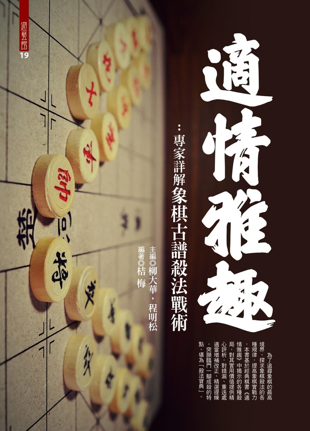 適情雅趣:專家詳解象棋古譜殺法...
