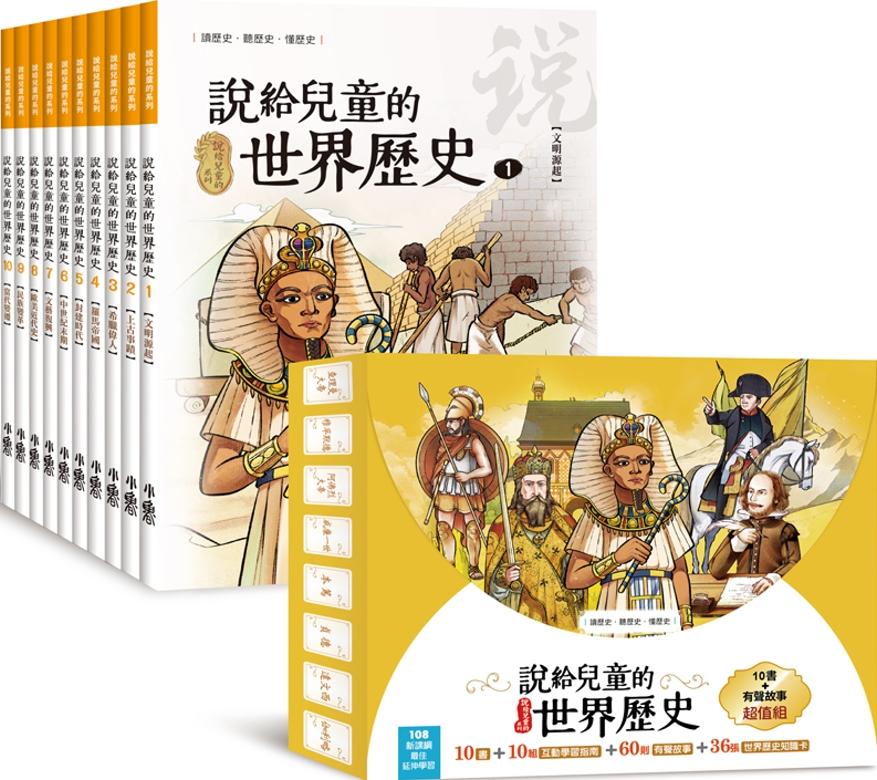說給兒童的世界歷史:10書+有聲故事 超值組