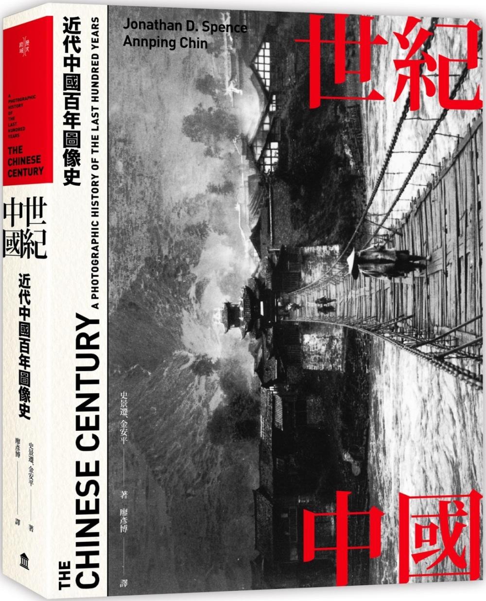 世紀中國:近代中國百年圖像史(博客來獨家簽名版)