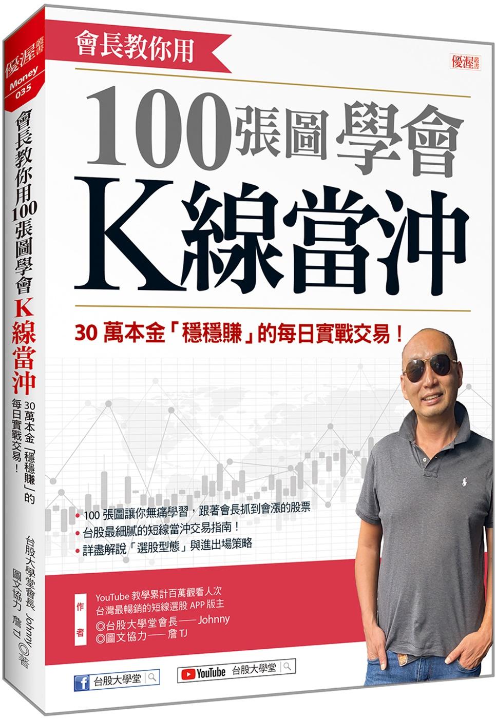 會長教你用 100張圖學會K線當沖:30萬本金「穩穩賺」的每日實戰交易