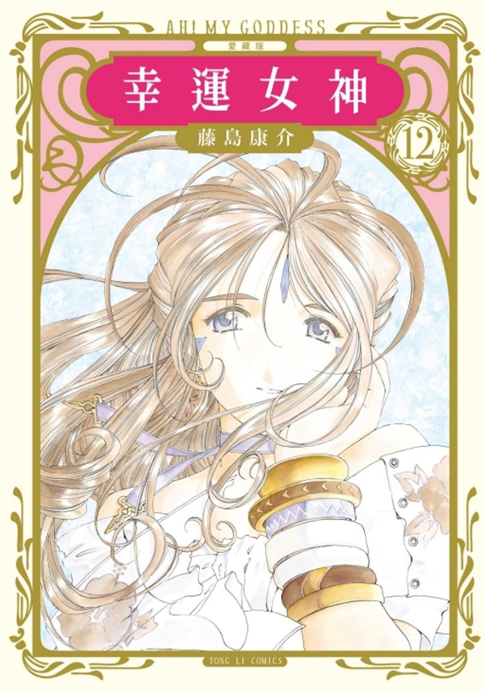 幸運女神 愛藏版 12 (首刷附錄版)