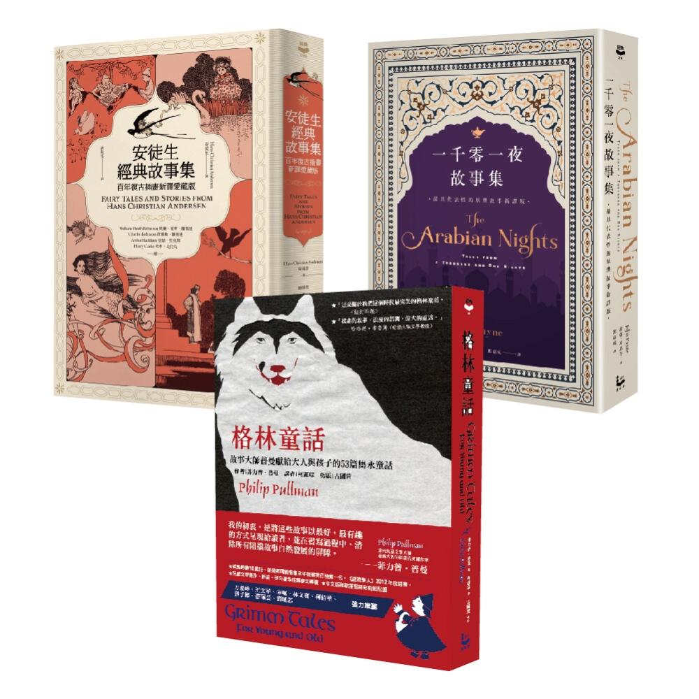 【看不膩的童話故事套書】(3冊):《格林童話》、《一千零一夜故事集》、《安徒生經典故事集》