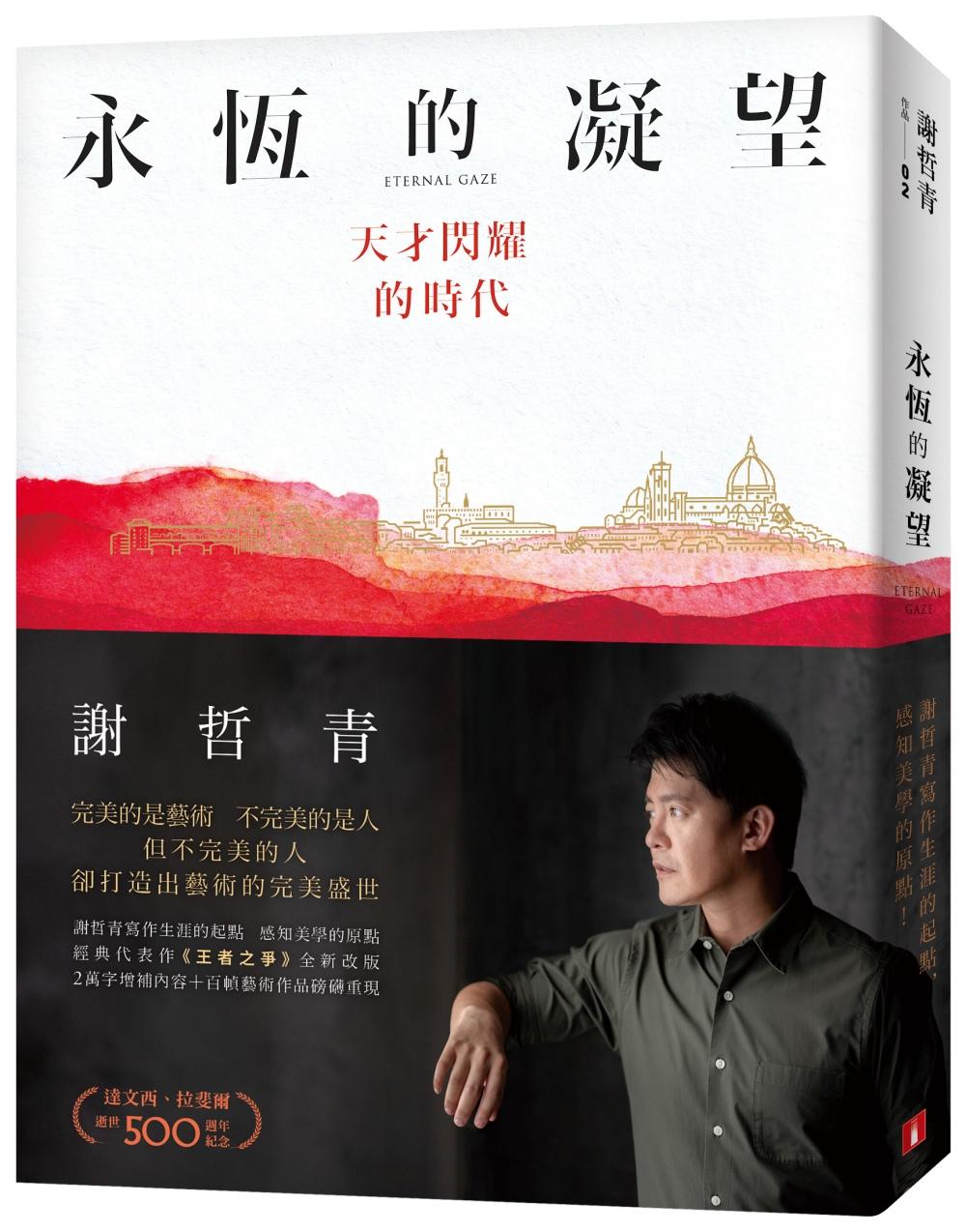 永恆的凝望:天才閃耀的時代【限量發售 謝哲青親筆簽名書】