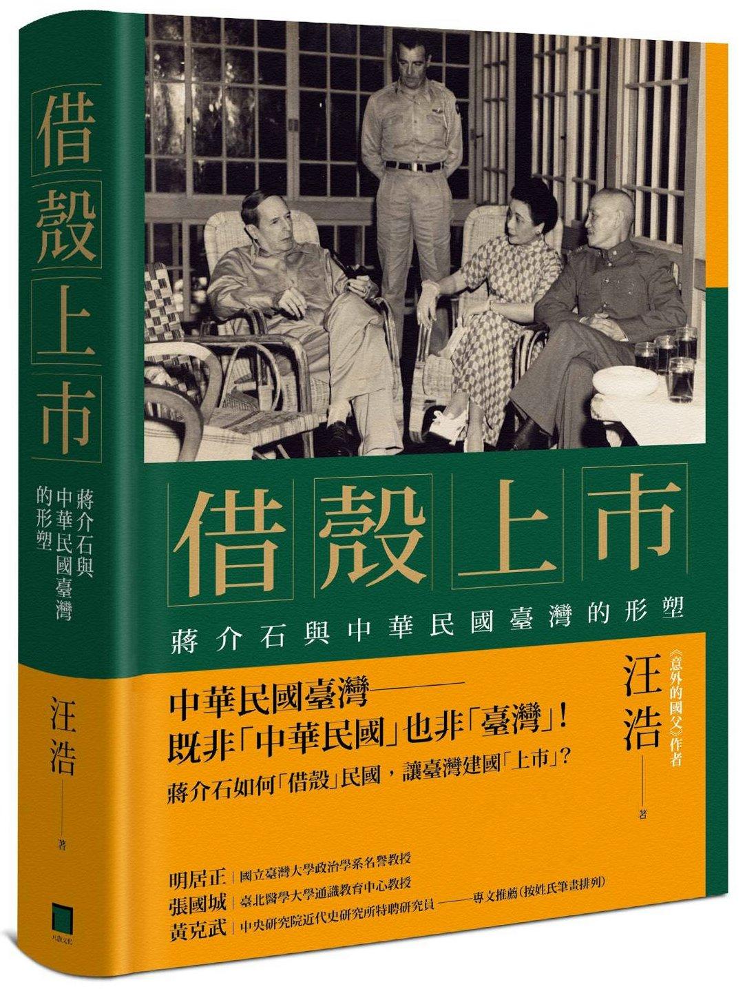 借殼上市:蔣介石與中華民國臺灣的形塑