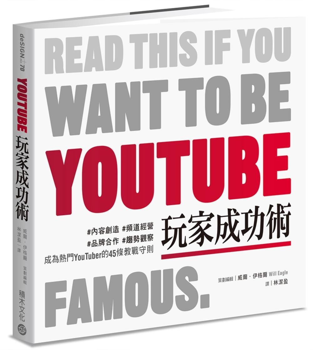 YouTube玩家成功術:#內...