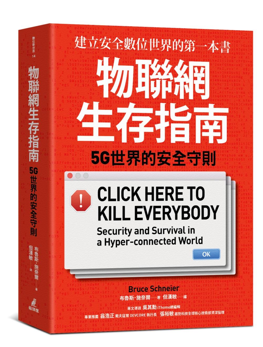 物聯網生存指南: 5G世界的安...