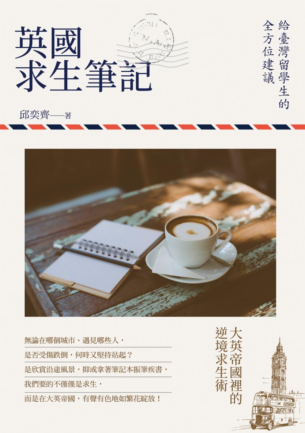 英國求生筆記:給臺灣留學生的全...