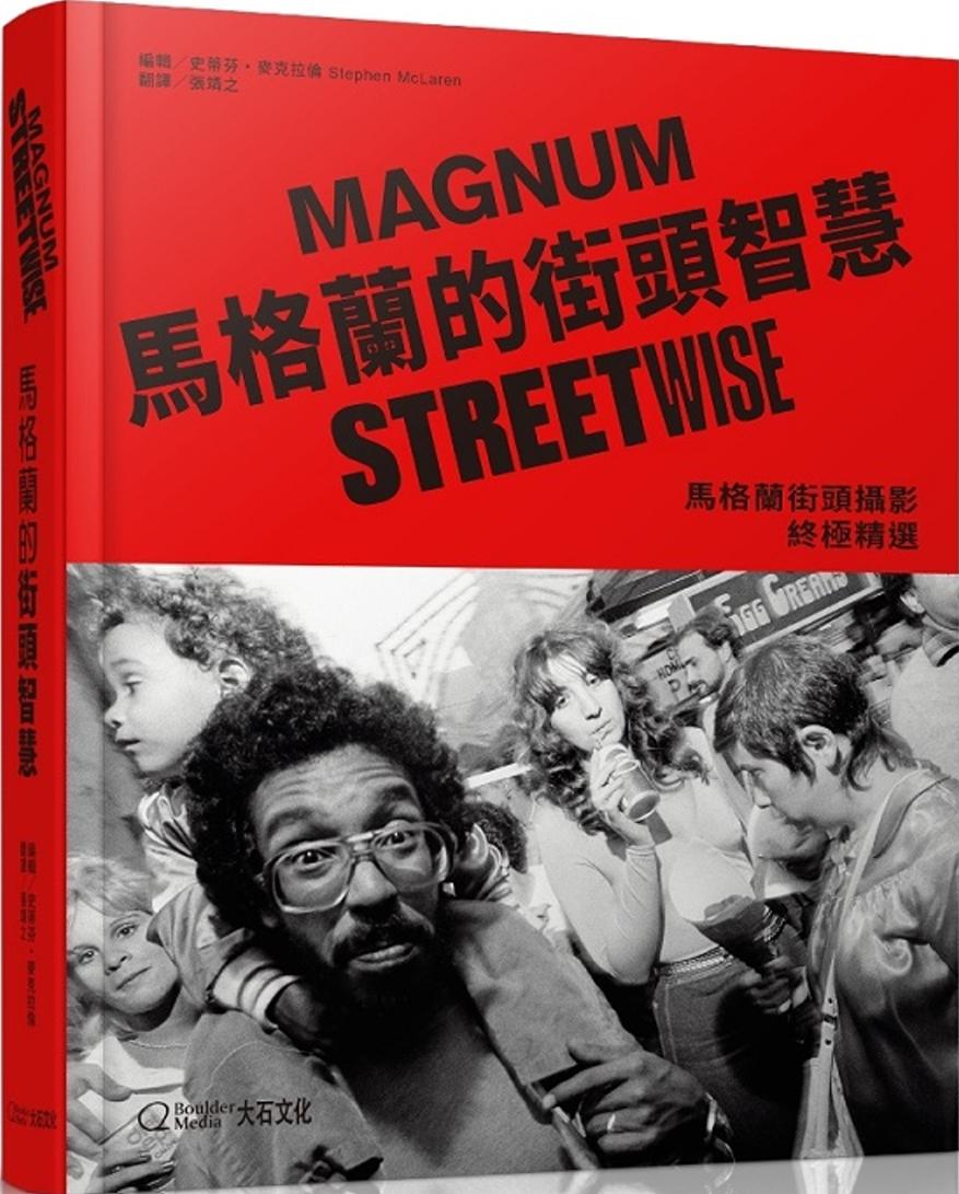馬格蘭的街頭智慧:馬格蘭街頭攝...