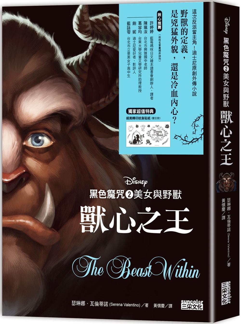 黑色魔咒2美女與野獸:獸心之王