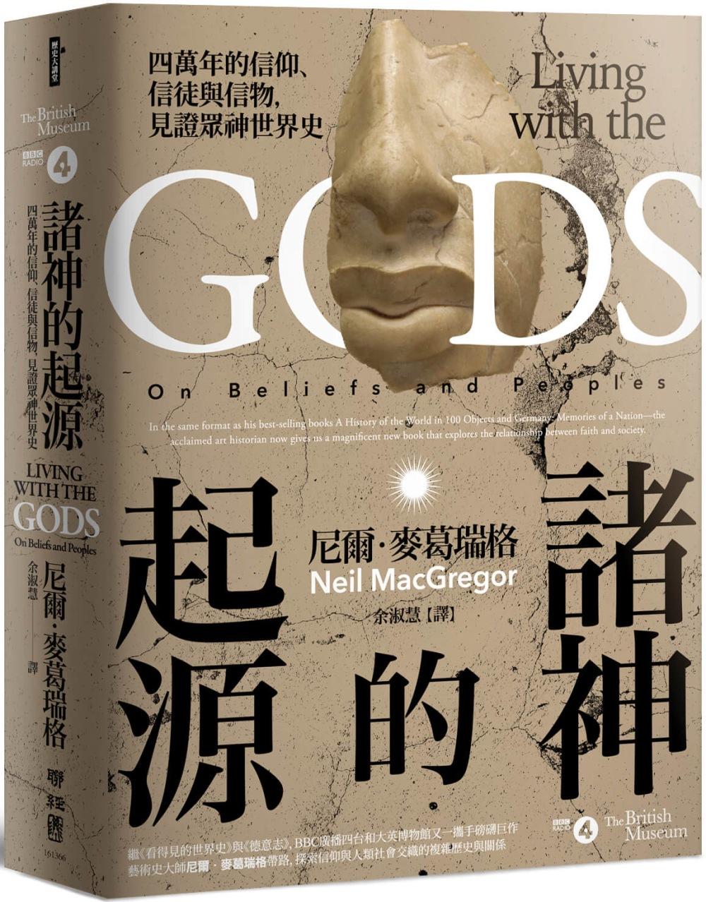 諸神的起源:四萬年的信仰、信徒與信物,見證眾神世界史