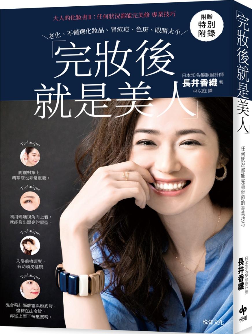 完妝後就是美人:大人的化妝書II:任何狀況都能完美修飾的專業技巧(二版)