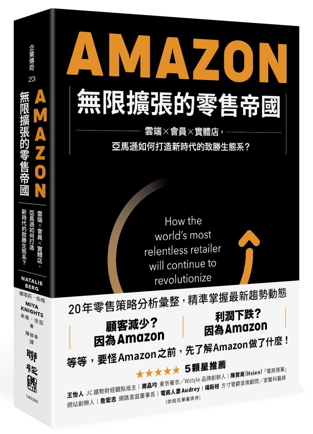 Amazon無限擴張的零售帝國:雲端×會員×實體店,亞馬遜如何打造新時代的致勝生態系?