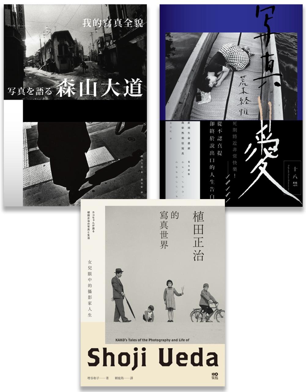 日本攝影大師經典系列套書(三冊):《荒木經惟.寫真=愛(18禁)》、《森山大道,我的寫真全貌》、《植田正治的寫真世界》(限台灣)