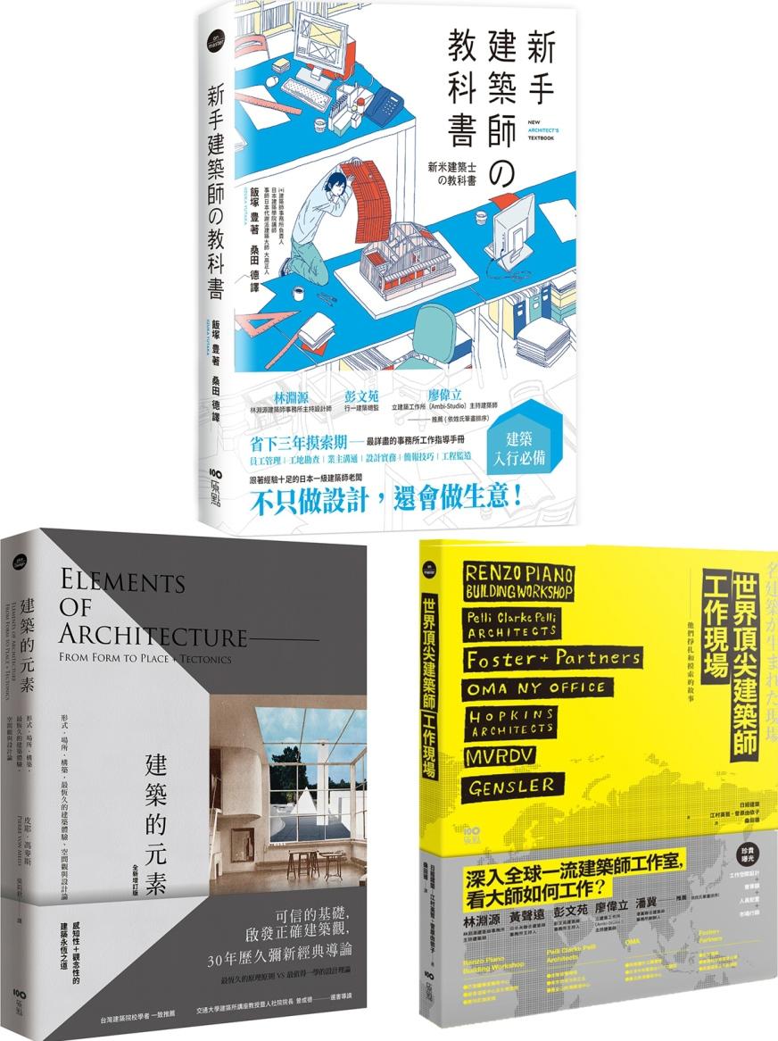 建築師精準上手系列套書(三冊)...