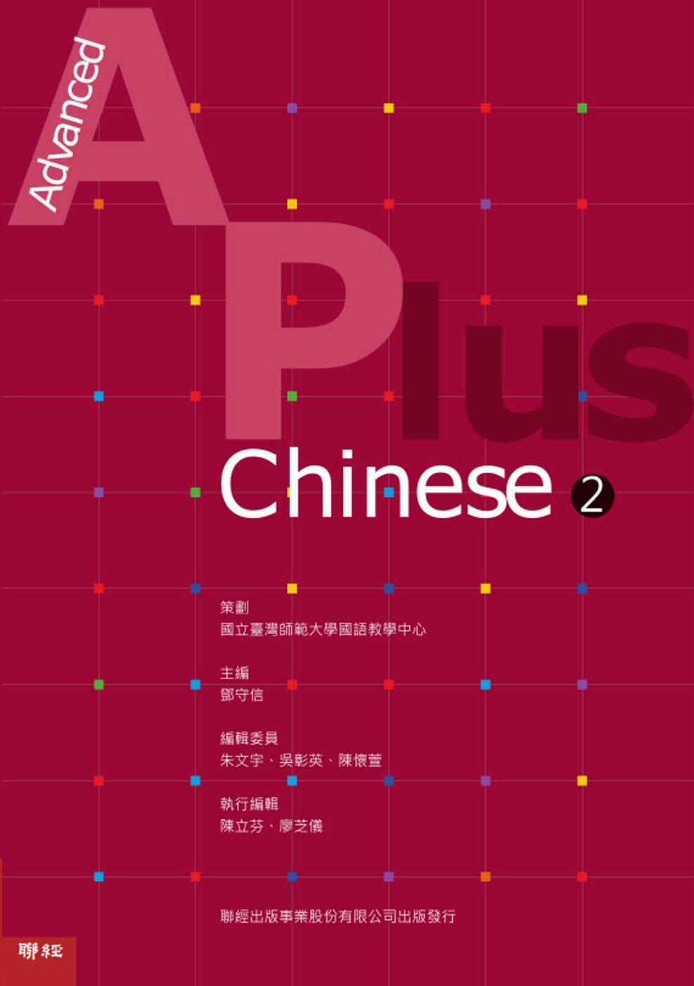 Advanced A Plus Chinese 2 華語教材套書(含課本、測驗本、教師手冊)