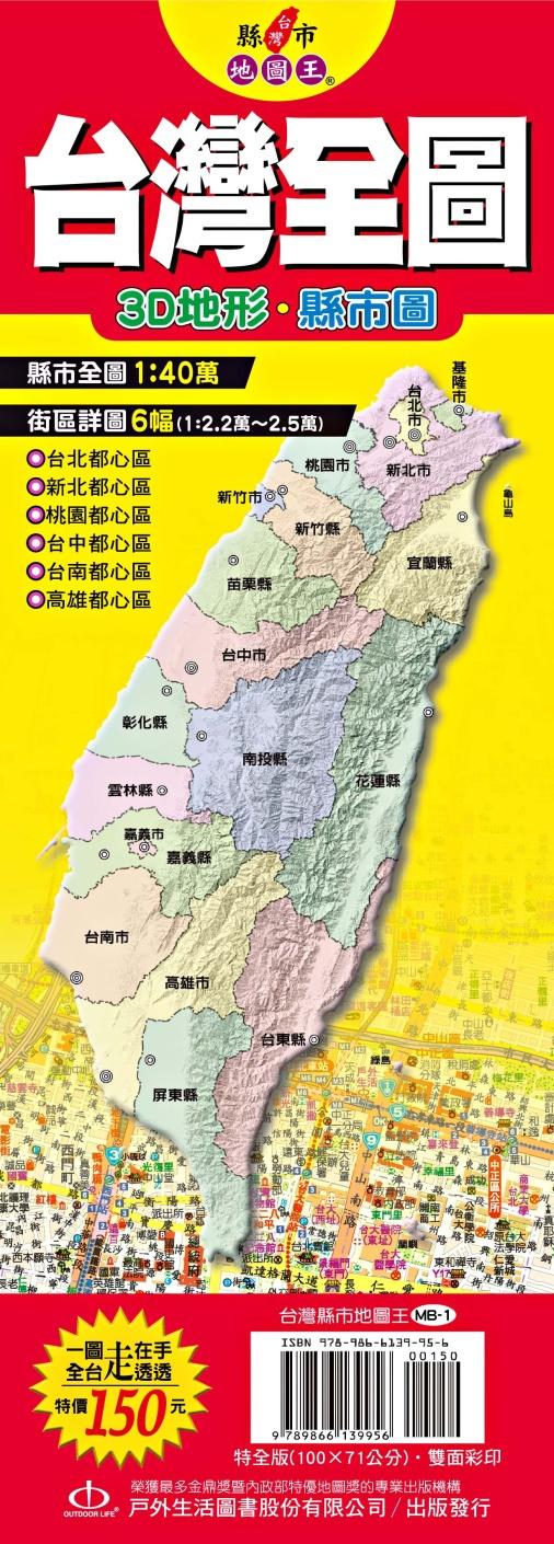 台灣縣市地圖王:台灣全圖