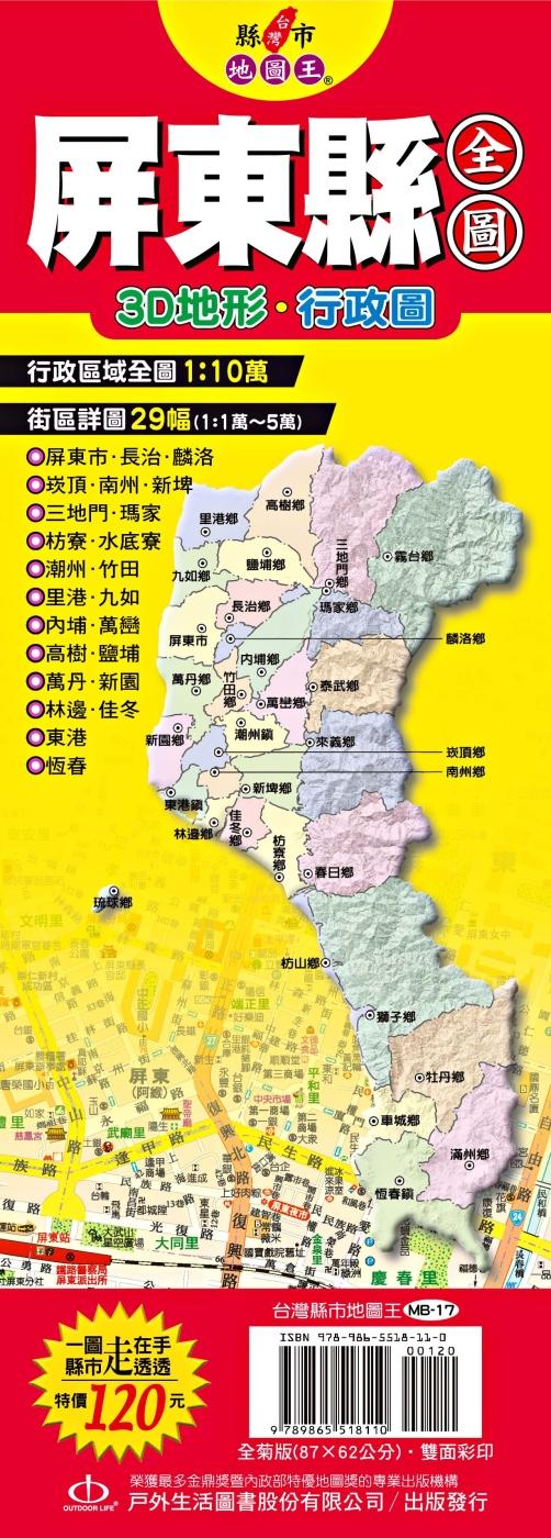台灣縣市地圖王:屏東縣全圖