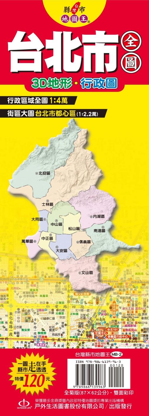 台灣縣市地圖王:台北市全圖