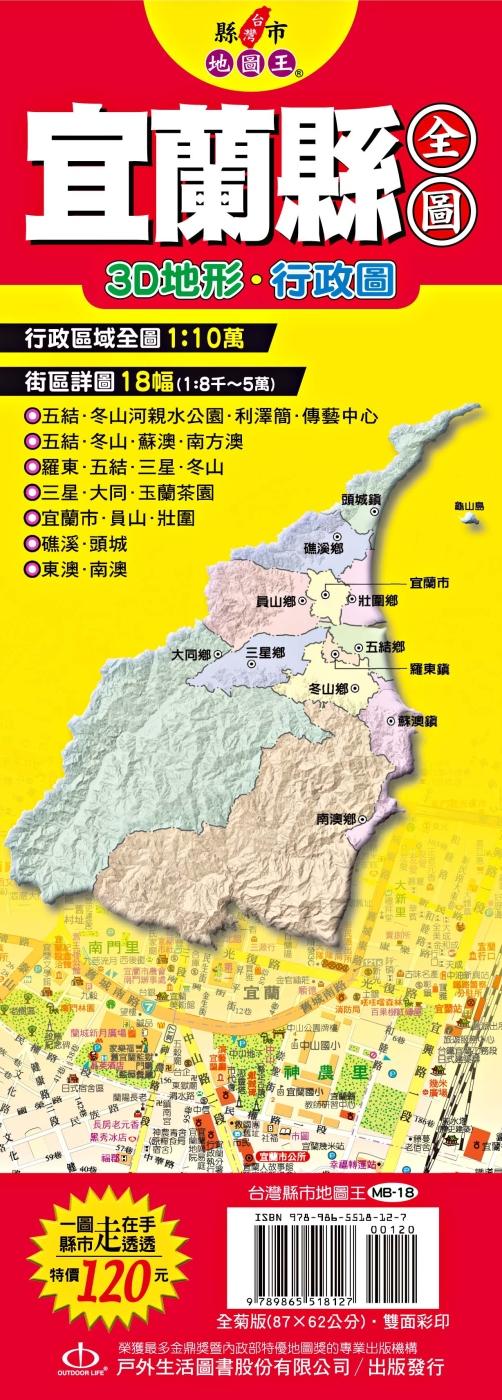 台灣縣市地圖王:宜蘭縣全圖