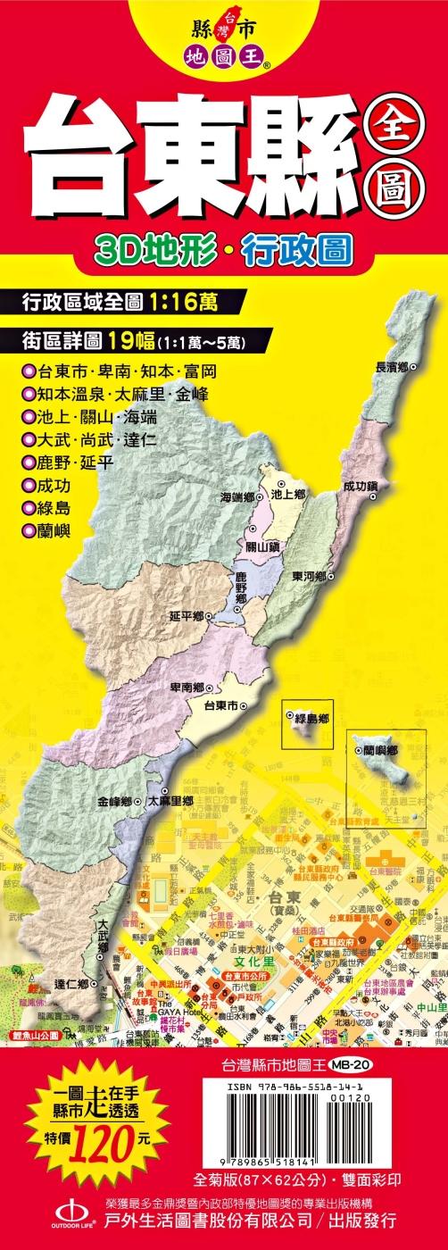 台灣縣市地圖王:台東縣全圖