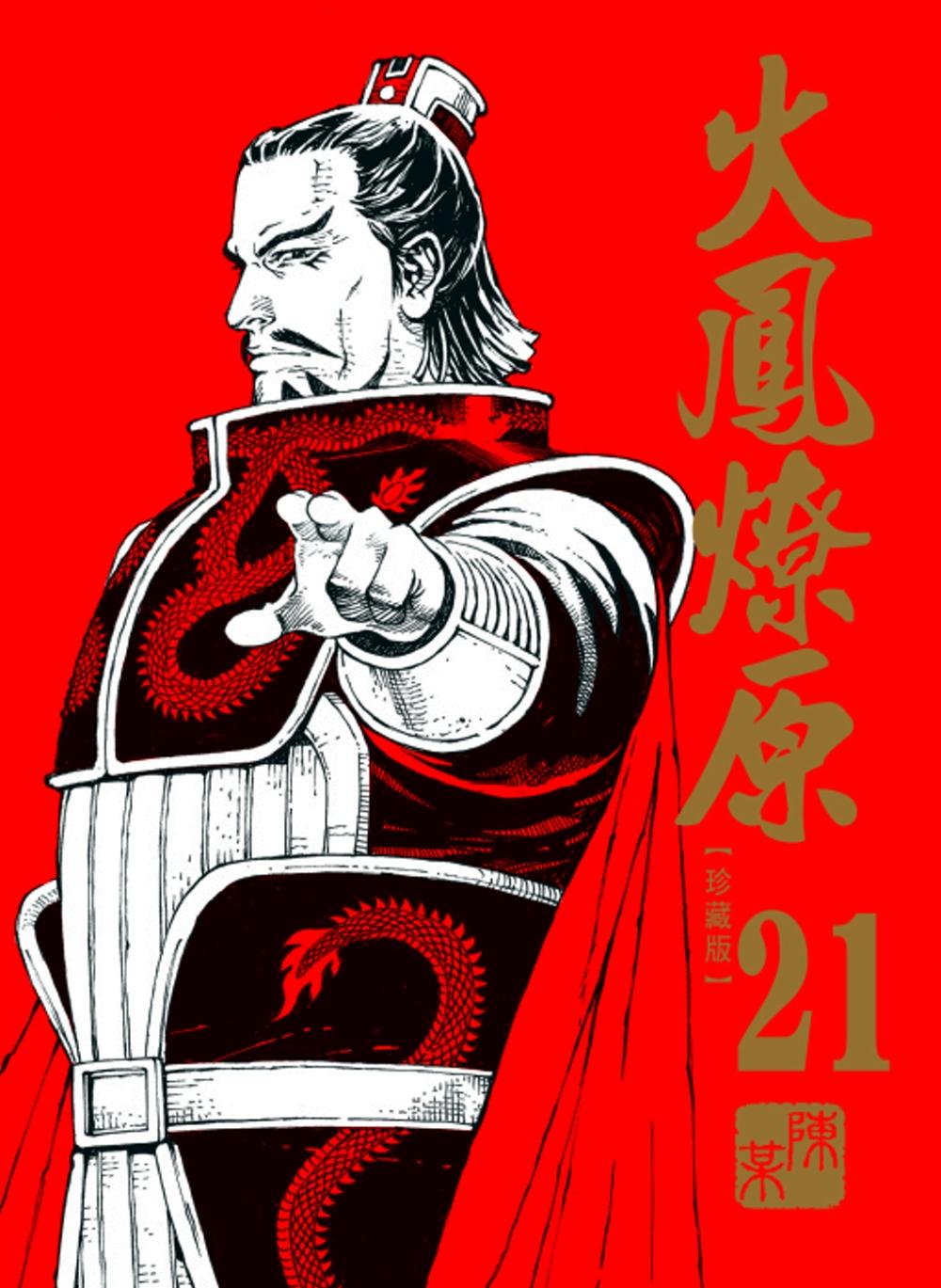 火鳳燎原 珍藏版 21(首刷附錄版)