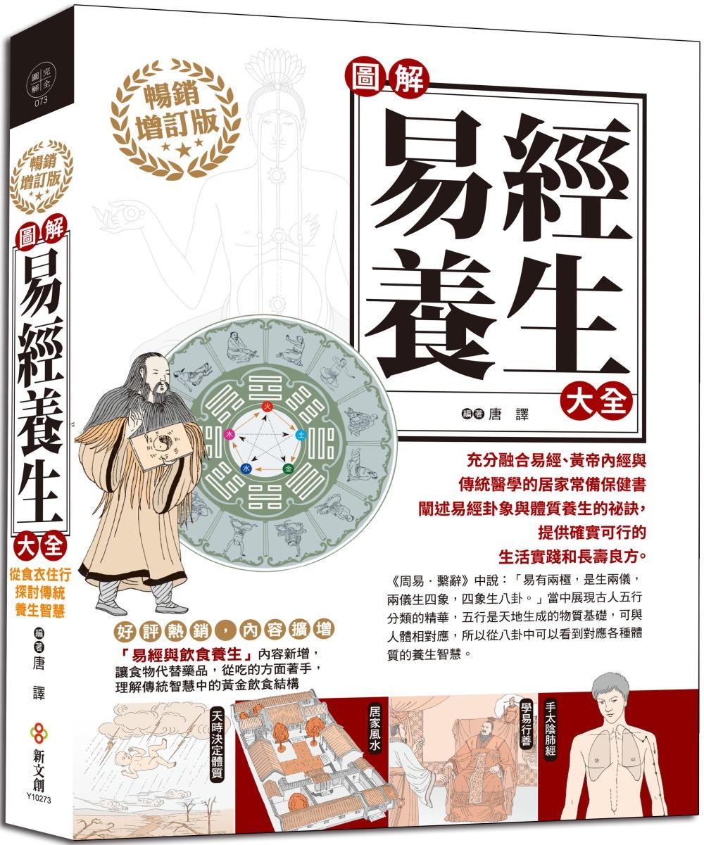 圖解易經養生大全【暢銷增訂版】...