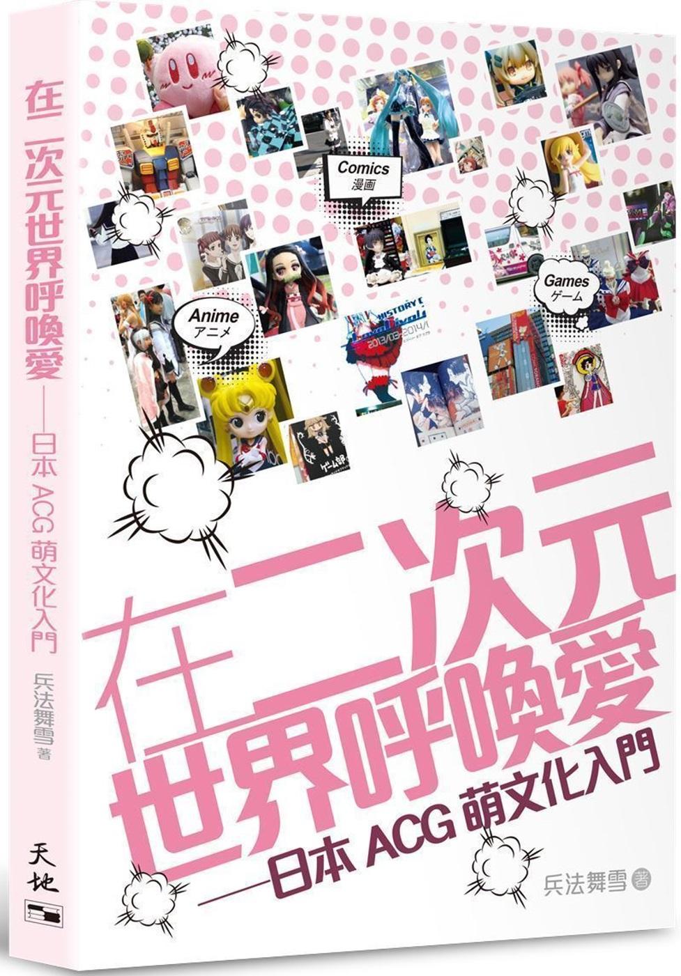 在二次元世界呼喚愛:日本ACG...