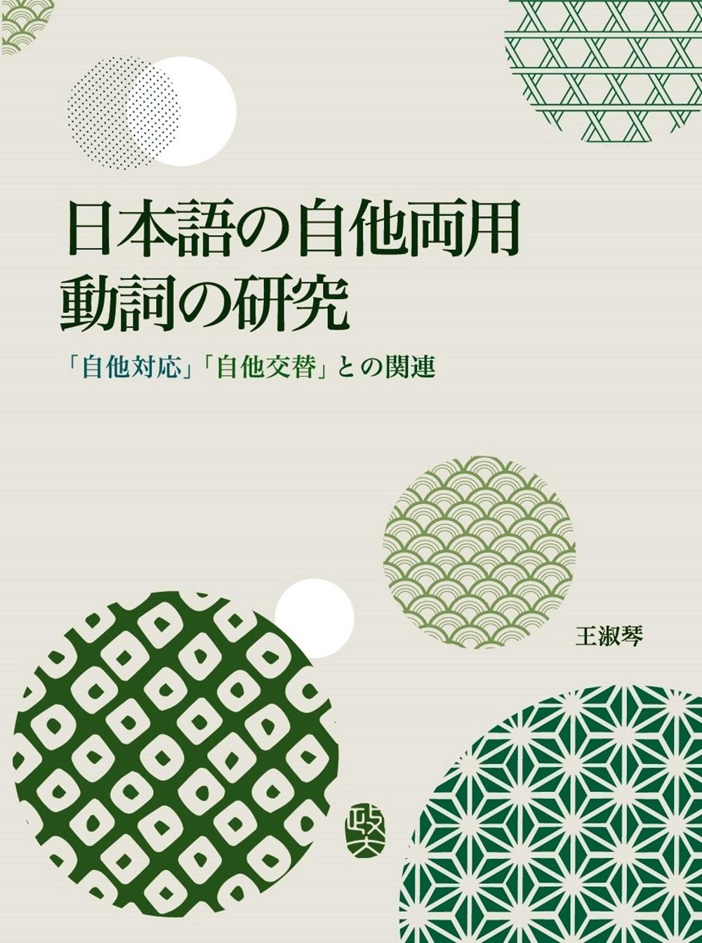 日本語の自他両用動詞の研究:「...