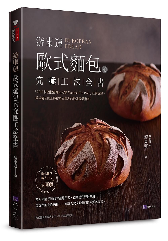 游東運  歐式麵包的究極工法全...