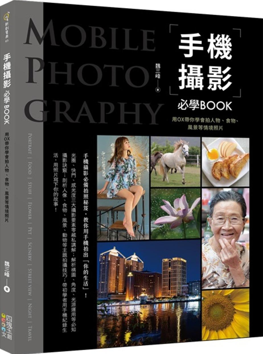 手機攝影必學BOOK:用OX帶...