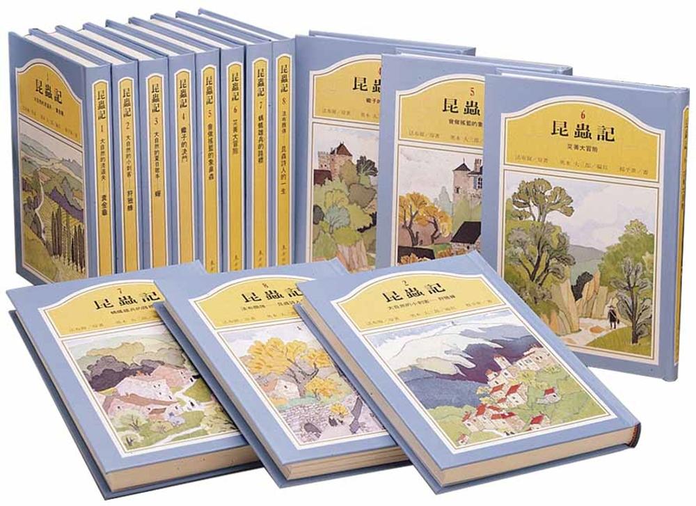 法布爾昆蟲記(8冊)