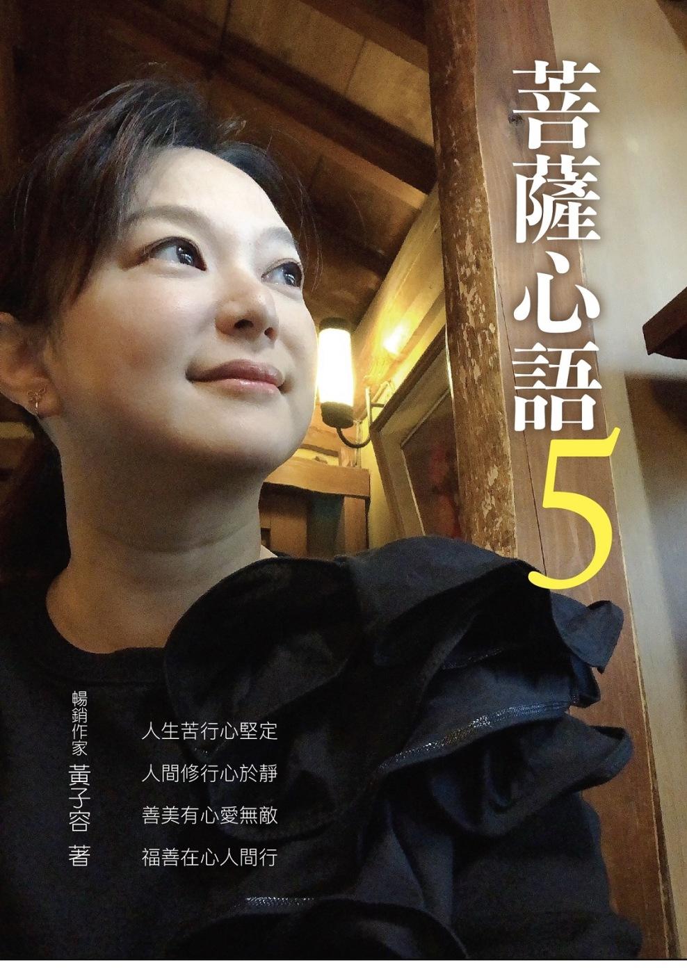 菩薩心語5