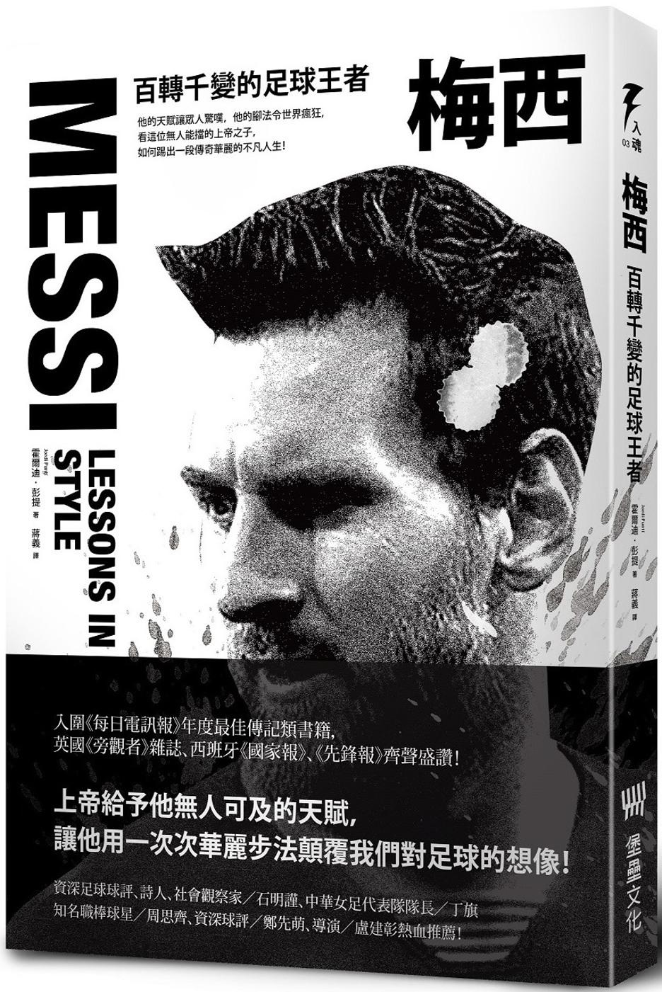 梅西:百轉千變的足球王者(隨書附贈「獅王梅西」精美書衣海報)