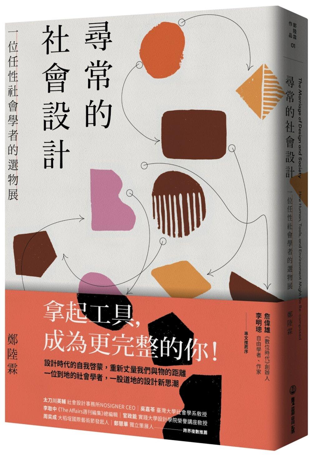 尋常的社會設計:一位任性社會學者的選物展