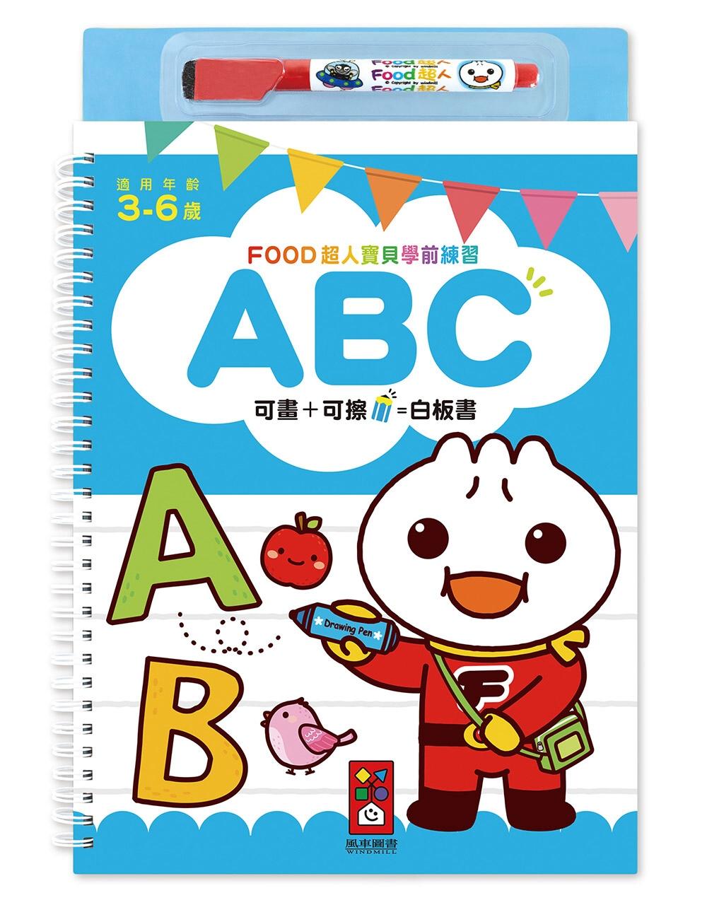 ABC:FOOD超人寶貝學前練習
