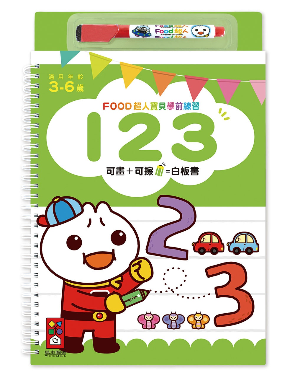 123:FOOD超人寶貝學前練習